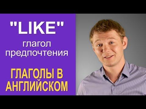 Глагол, без которого невозможно общаться на английском - LIKE!