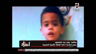 برنامج انتباه - رئيس مبادرة الأسرة المصرية يقدم حلول لــ علاج الطفل حمزة !