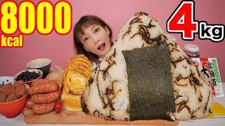 【大食い】理想の巨大おにぎり!卵焼き、ウインナー、梅干し、納豆などいろんなおかずと食べたら幸せ[十六茶カフェインゼロ[4kg [8人前]8000kcal【木下ゆうか】