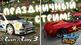 У МЕНЯ ДНЮХА! Обсуждаем TCO, Играем в RRO и Rush Rally 3!
