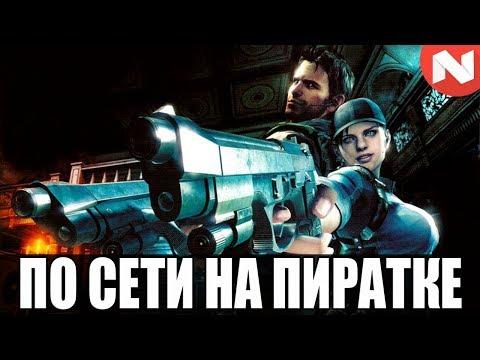 Как играть в Resident Evil 5 по сети на пиратке
