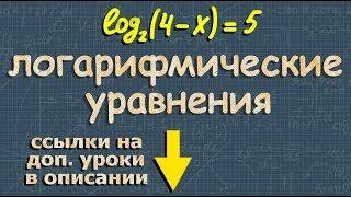 алгебра ЛОГАРИФМИЧЕСКИЕ УРАВНЕНИЯ 10 и 11 класс