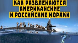 Генералы НАТО были в шоке как развлекаются российские моряки на подводных лодках в море
