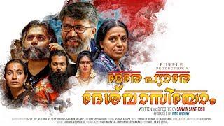 Mere Pyare Deshvasiyom   Malayalam Short Film