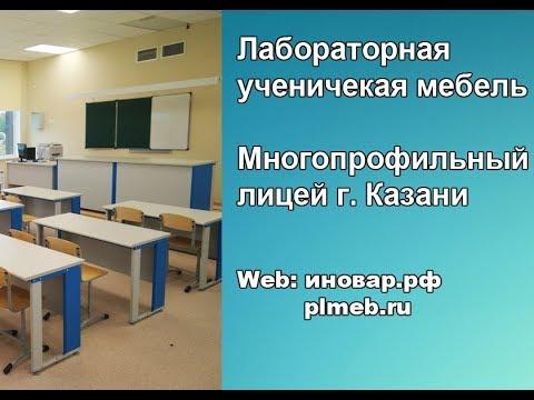 Лабораторная ученическая мебель - многопрофильный лицей г. Казани