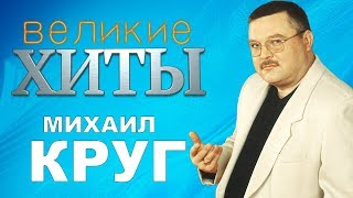 Download Михаил КРУГ -  Великие Хиты Mp3 and Videos