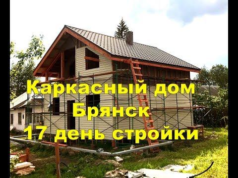 Каркасный дом в Брянске, строим под ключ (17 день работы)