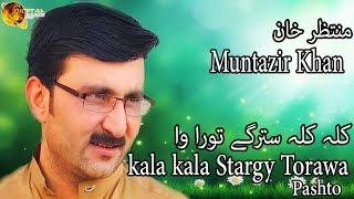 kala kala Stargy Torawa | Pashto Singer Muntazir Khan | HD Video Song