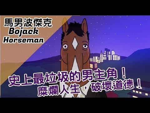 【BMO講歐美動畫】史上最垃圾男主角!糜爛人生!破壞道德!馬男波傑克 Bojack Horseman 心得講解 #2