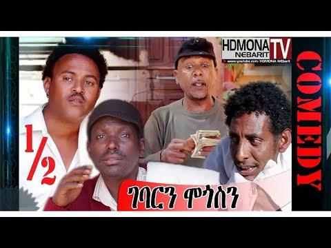HDMONA - Part-1 -  ገባርን ሞጎስን ብ ዳኒኤል  (ጂጂ)  Gebarn Mogosn by JIJI  New Eritrean Comedy 2018