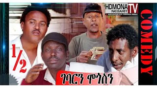 HDMONA - Part-1 -  ገባርን ሞጎስን ብ ዳኒኤል  (ጂጂ)  Gebarn Mogosn by JIJI  New Eritrean Comedy 2018