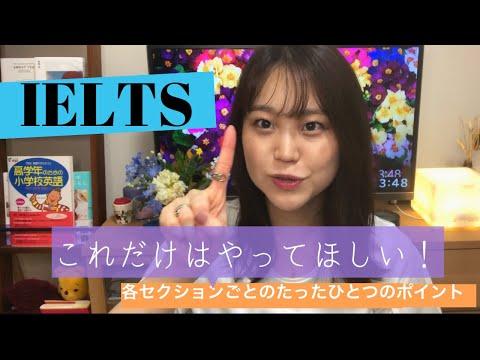 【英語資格】IELTS対策はまずこれ!#2 〜各セクションごとのポイント〜