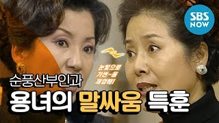 SBS [순풍산부인과] 레전드 시트콤 : '용녀의 말싸움 특훈' 편