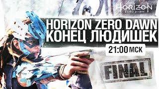 КОНЕЦ ЛЮДИШЕК - Финал Horizon Zero Dawn [21-00]