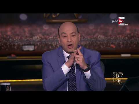 كل يوم - عمرو أديب يشرح الخطر الذي يهدد شركة فيسبوك العالمية بسبب خيانة الأمانة  - نشر قبل 4 ساعة