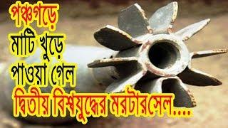পঞ্চগড়ে উদ্ধারকৃত দ্বিতীয় বিশ্বযুদ্ধের মর্টার শেল,  বিস্ফোরনে ধ্বংস.... Bangla News & Sports Channel