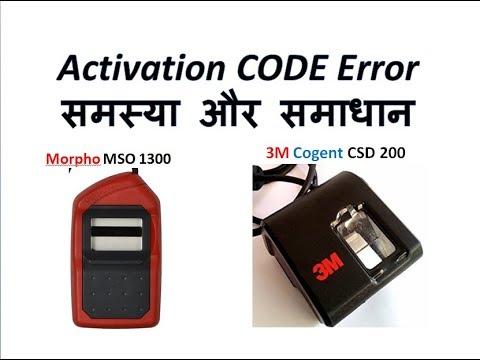 Morpho Activation Code Error Part 1