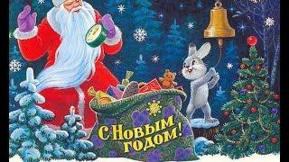 Советские открытки С Новым годом! С музыкой для детей