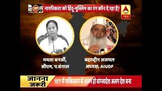 Assam NRC Draft Should Not Be Politicised: Rajnath Singh   ABP  News