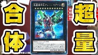 【#遊戯王】1枚が3枚分のコストに! 幻影超量 The Phantom Knights Super Quant【フリー対戦】16年56号 thumbnail