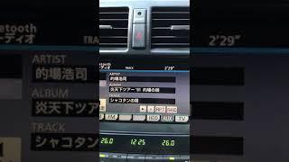 炎達 - シャコタンの唄