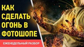 🔥 Огонь в фотошопе. Как сделать огонь в Photoshop CC. Как сделать эффект огня в фотошопе
