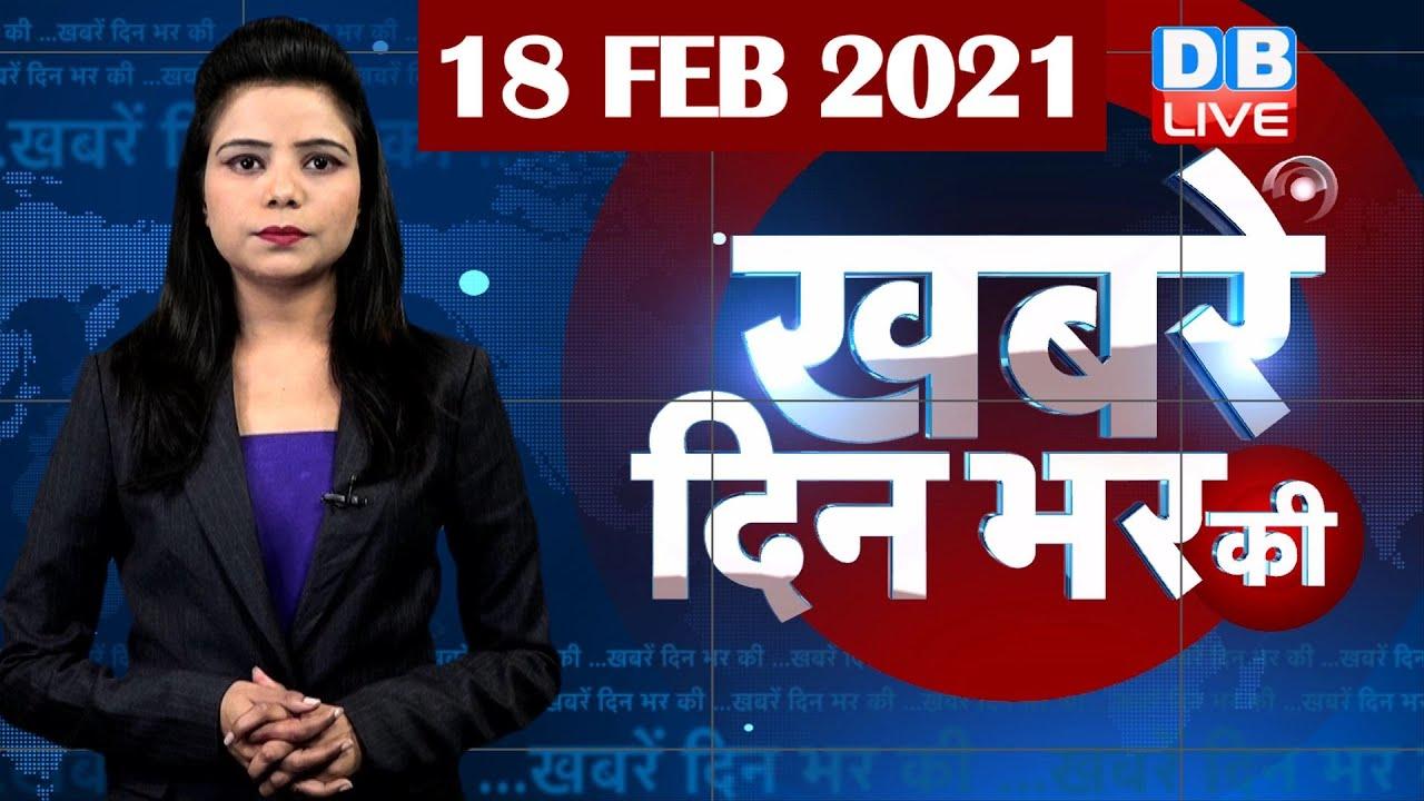 dblive news today |din bhar ki khabar, news of the day, hindi news india,latest news, #DBLIVE