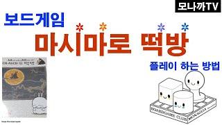 Mashimaro 떡방 boardgame/ 마시마로떡방…