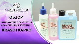 Обзор жидкостей для снятия искусственных покрытий KrasotkaPro