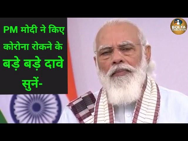 PM Modi ने अपने संबोधन किए बड़े बड़े दावे, बोले- Corona से लड़ाई जारी है