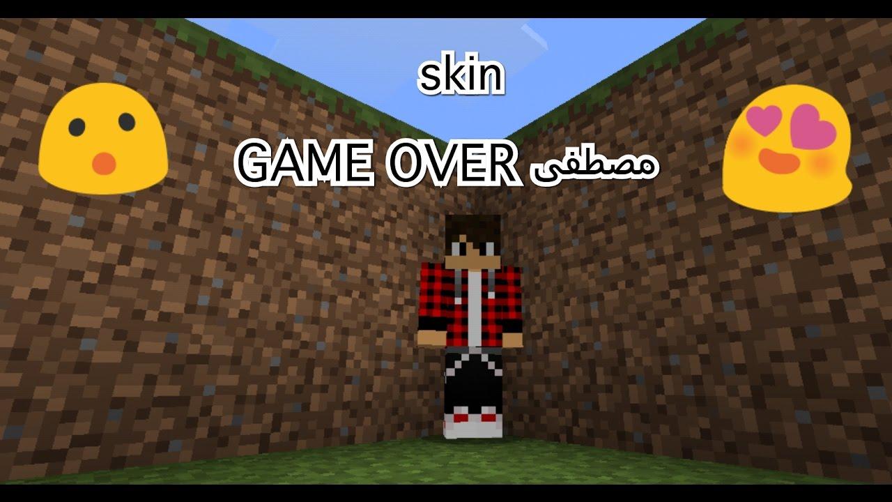 رابط تحميل Skin مصطفى Game Over Youtube