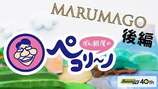 MARUMAGO ペコリーノ・後編
