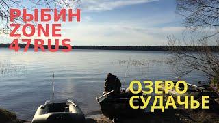 СЛОВИЛИ ЛЕЩА РЫБАЛКА НА ОЗЕРЕ СУДАЧЬЕ РЫБИН zone 47RUS