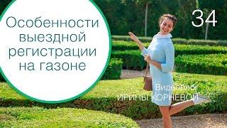 34 - Выездная регистрация на газоне Wedding blog Ирины Корневой