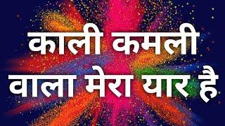 Krishna ji bhajan(kali kamliwala mera yaar h jaya kishori)