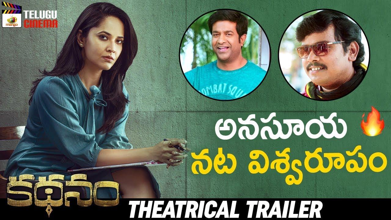Anasuya Kathanam Movie Theatrical Trailer | Srinivas Avasarala | Vennela Kishore |2019 Telugu Movies