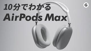 Appleから「AirPods Max」が発表! Apple史上最強のノイキャン性能? 10分で解説します
