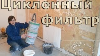 Циклонный фильтр - пылеуловитель.(http://goo.gl/nzKxbY - еще
