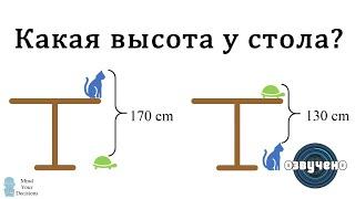 Какая высота у стола? [MindYourDecisions на русском]