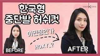한국형 중단발 허쉬컷 '이민정'이 하면 …
