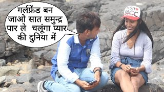 Girlfriend Ban Jao Saat Samunder Paar Le Jaunga Prank On Mumbai Cute Girl By Desi Boy With Twist