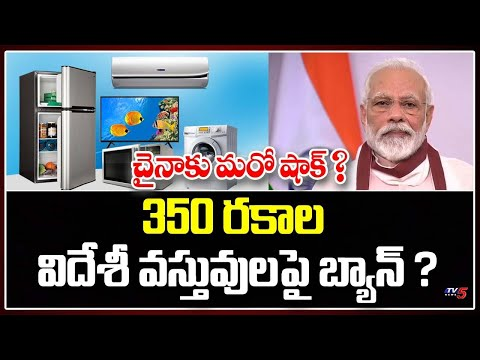 Indian Govt to Ban Imports from China | India-China | PM Modi | TV5 News