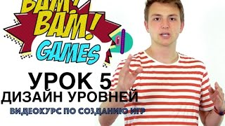 BamBamGames видео-курс по созданию компьютерных игр. Урок 5 - основы левел дизайна