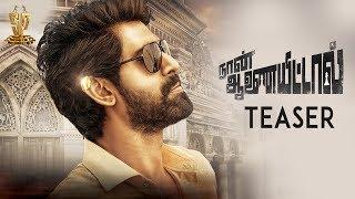 Naan Aanaiyittal Tamil Movie Teaser | Rana Daggubati | Kajal Aggarwal | Catherine Tresa | Teja