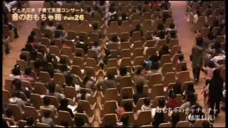 おもちゃのチャチャチャ-OMOCHA NO CHACHACHA-(Nobuyoshi Koshibe)