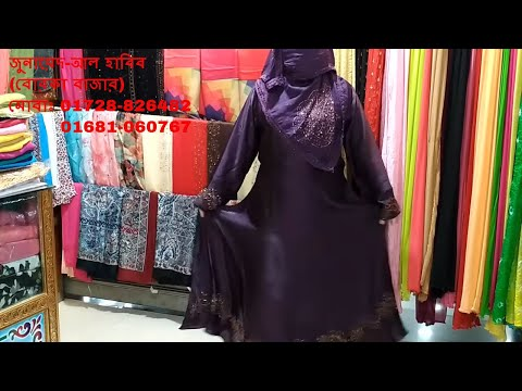 New arravial  Borka & Hijab  Collections with price৷