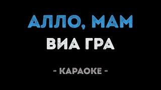 ВИА Гра - Алло, мам (Караоке)
