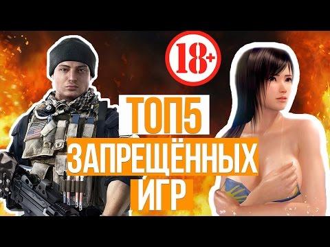 ТОП5 Запрещенных игр  (18+) №001