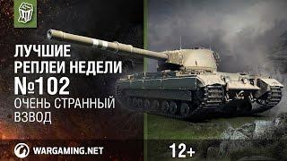 Лучшие Реплеи Недели с Кириллом Орешкиным #102 [World of Tanks]