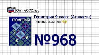 Задание № 968 — Геометрия 9 класс (Атанасян)